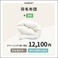 【羽毛布団】保管サービス