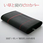 い草ピロカバー黒/赤リバーシブル