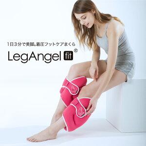 【送料無料】あし軽くなる、天使の脚マクラDr.Smith(ドクタースミス)「レッグ・エンジェルフィットLegAngelFit」|脚枕足枕あしまくらフットピローギフト