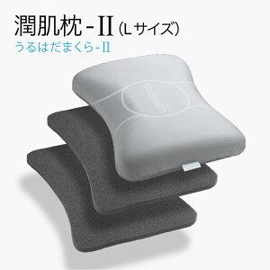 潤肌枕2-うるはだまくら-この潤い朝まで続く