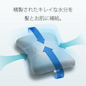 潤肌枕2-うるはだまくら-精製された水分
