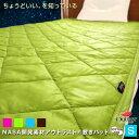 【日本製】 アウトラスト 温度調整 敷きパット シングル オールシーズン対応 敷パット ベットパット ベットパッド NASA 敷きパッド