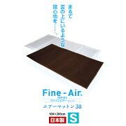 【日本製】エアーマットン30高反発マットレス〔シングル〕ファインエアーオーシン体圧分散マット