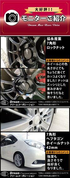 【総合評価4.6】ホイールナット7角形ロックナットクロモリ袋型42mm協永産業黒16個セット