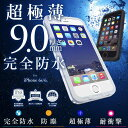 iPhone6s 防水ケース アイフォンケース業界最薄最軽量...