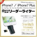 iPhone7/7Plus/6s/6/iPad対応 microSDカードリーダーライター USB3.0採用 Lightningコネクタ搭載 exFAT対応 安心のApple認定 256GBマイクロSD対応 外部メモリ USBメモリ 変換アダプタ SwitchMemory EX LEPLUS LP-LNRW02