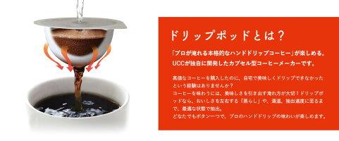 5777円分のおまけつき【公式ストア】DRIPPODドリップポッドDP2カラー3色スターターセット64杯セット[コーヒー48杯・紅茶8杯・お茶8杯計5777円分]≪送料無料≫ UCCDRIPPODドリップマシンコーヒーメーカーカプセルマシンカプセルコーヒー