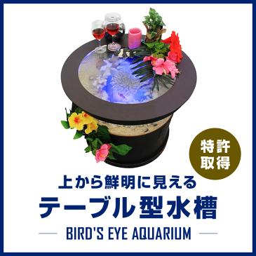 バーズアイ水槽 テーブル型水槽 水槽 テーブル 水槽セット 熱帯魚 インテリア オーバーフロー水槽 店舗什器 魚 アクアリウム 金魚 <ラウンドテーブル ブラック BEA-ROU-0707-B>