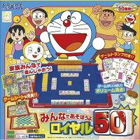 ドラえもん みんなであそぼうよ ロイヤル50 【楽しいゲームが50種類!】 エポック社