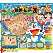 ドラえもんはじめての将棋&九路囲碁ゲーム20<エポック社>ボードゲームおもちゃ入門知育玩具