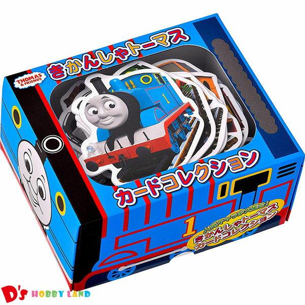 きかんしゃトーマス カードコレクション 2才〜 (カード50枚) 幻冬舎 497896画像