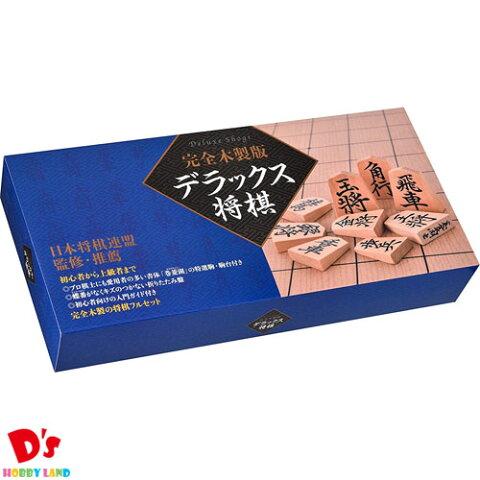 完全木製版 デラックス将棋 幻冬舎 日本将棋連盟監修 羽生善治氏推薦 6歳から