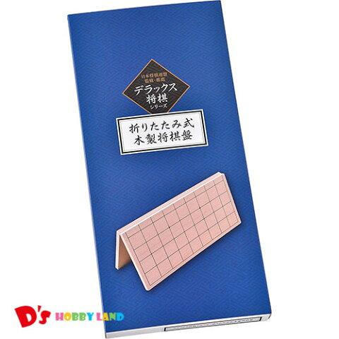 デラックス将棋シリーズ 折りたたみ式木製将棋盤 幻冬舎 6才から