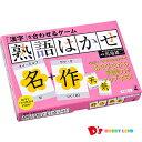 「漢字」を合わせるゲーム 熟語はかせ 幻冬舎 6才から