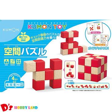 空間パズル くもん出版 KUMON KK-10