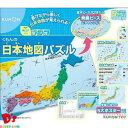 くもんの日本地図パズル PN-32 くもん出版 5歳〜 47203