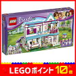 レゴ (LEGO) フレンズ ステファニーのオシャレハウス 41314 LEGO FRIENDS ブロック ままごと 女の子 おもちゃ 家 キッチン ウサギ【ポイント10倍】