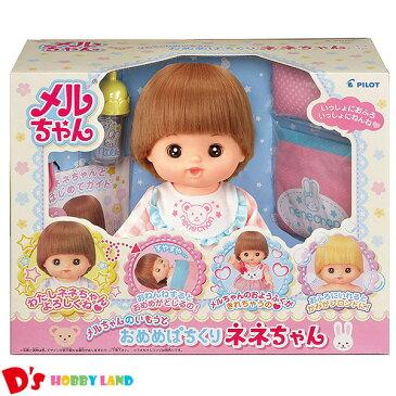 メルちゃん お人形セット メルちゃんのいもうと おめめぱちくりネネちゃん <パイロットインキ> 1歳6ヶ月から