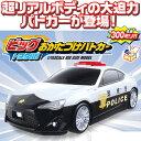 トミカ ビッグおかたづけパトカー トヨタ86 (トミカを10台収納できる!) タカラトミー