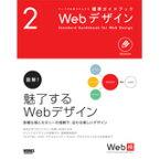 ウェブの仕事力が上がる標準ガイドブック2 Webデザイン【メール便可】