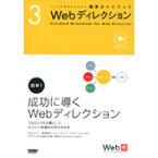 ウェブの仕事力が上がる標準ガイドブック3 Webディレクション【メール便可】