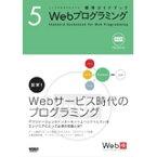 ウェブの仕事力が上がる標準ガイドブック5 Webプログラミング【メール便可】