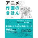 アニメ作画のきほん キャラクター&メカ【ワークスコーポレーシ