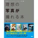 撮影シチュエーション満載理想の写真が撮れる本
