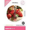 創造素材 食シリーズ 45 イチゴちゃんの価格と最安値 おすすめ通販を激安で