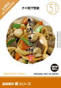 創造素材 食[51]デパ地下惣菜