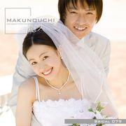 Makunouchi 079 Bridal:色見本のG&E