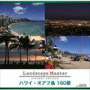 【即日発送】営業日午後2時までのご注文Landscape Master vol.009 ハワイ・オアフ島 160景