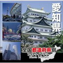 全国都道府県別フォトライブラリー vol.20 愛知県【メール便可】