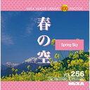 【あす楽】MIXAイメージライブラリーVol.256 春の空