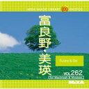 【即日発送】営業日午後2時までのご注文MIXA Vol.262 富良野・美瑛