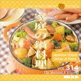【あす楽】MIXAイメージライブラリーVol.314 家庭の鍋料理 素材集CD-ROM 送料無料 ロイヤリティ フリー cd-rom画像 cd-rom写真 写真 写真素材 素材