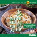MIXAイメージライブラリーVol.331 日本の郷土料理 関東地方【メール便可】