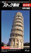 ストック素材Vol.28世界の建築
