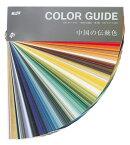 DICカラーガイド 中国の伝統色【第3版】色見本、カラーサンプル・チップ