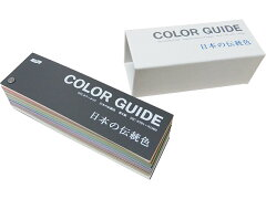 DICカラーガイド日本の伝統色【第8版】