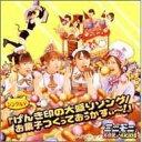 シングルV「げんき印の大盛ソング/お菓子ミニモニ。と高橋愛+4KIDS