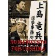 ノーマニフェスト for UESHIMA [DVD]上島竜兵