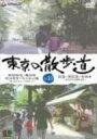 東京の散歩道 VOL.10