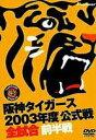 阪神タイガース2003年度公式戦全試合 前半戦阪神タイガース
