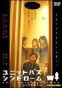 【リユース(中古)】2 NCWクリエイターシリーズ ユニットバス・シンドローム