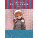 【全品ポイント10倍】9/30(木)23:59まで【中古(未使用)】Dolly Dress Book 手づくりの小さ...