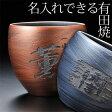 【名入れ専門】【名入れギフト 陶器】父の日 有田焼 刷毛目和心カップ