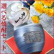 【名入れ専門】【名入れギフト 陶器】父の日 有田焼 刷毛目和心カップ 焼酎ギフトセット