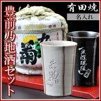 【名入れギフト 陶器】有田焼 縞 熱燗・冷酒 兼用酒カップ こも樽酒セット