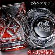 【名入れ専門】【名入れ プレゼント】グラス ギフト 切子文様七宝フリーカップ ペアセット